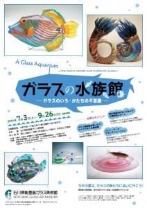 aquarium 2010