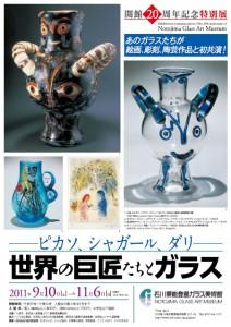 masterofglass 2011