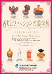 perfum 2014