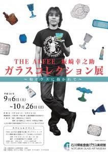 2014-3 sakazaki