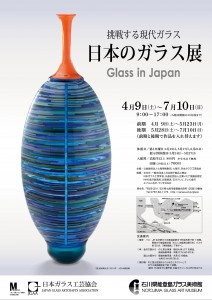 2016-1 GlassinJapna