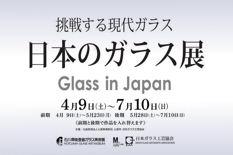 日本のガラス展 ~挑戦する現代ガラス~