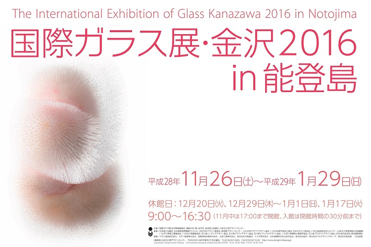 the-international-exhibition-of-glass-2