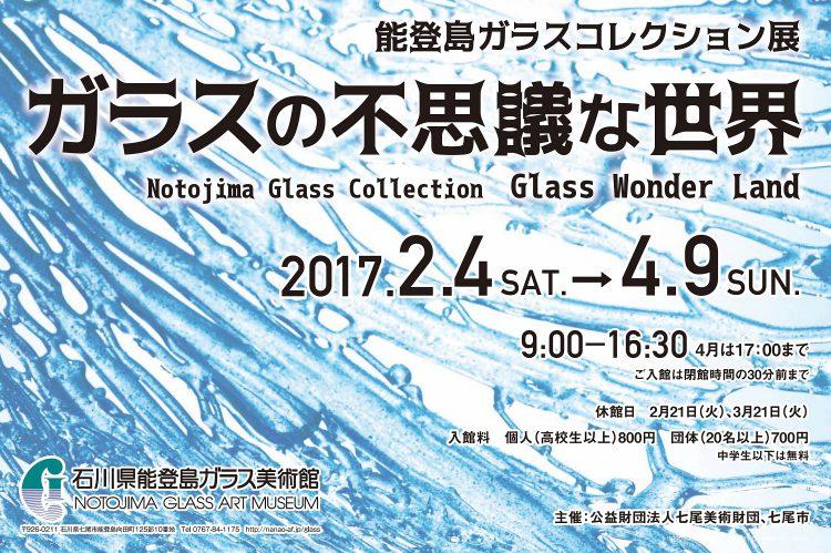 Glass Wonder Land_title_M