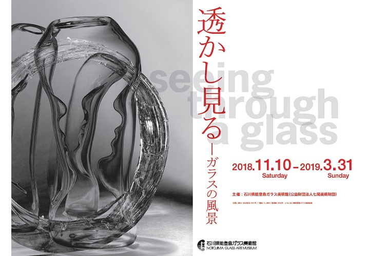 透かし見る―ガラスの風景 – 石川...